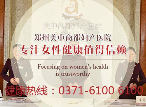 郑州美中商都妇产医院看妇科病怎么样 实力鉴证造福中原女性