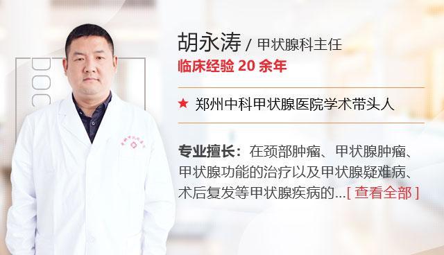 郑州中科甲状腺医院怎么样
