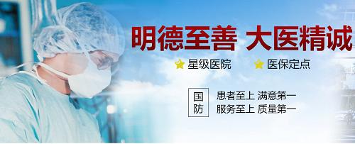 沈阳国防医院治肝技术好不好 健康分享帮助患者走向健康