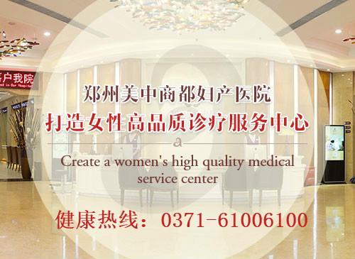 郑州美中商都妇产医院怎么样?正规吗?好不好?温馨优质服务获患者好评