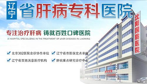 沈阳国防医院看肝病靠不靠谱 专业呵护您的身体健康