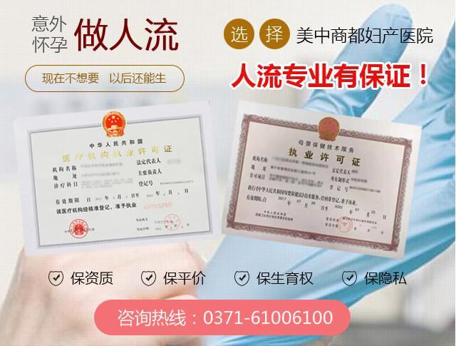 郑州美中商都妇产医院无痛人流手术怎么样 微创可视无痛安全保宫