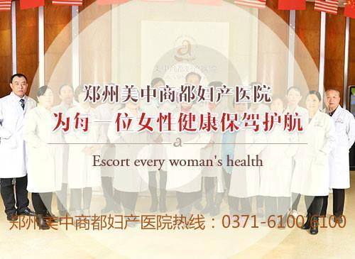 郑州美中商都妇产医院看妇科怎么样 优质的服务、优美的环境