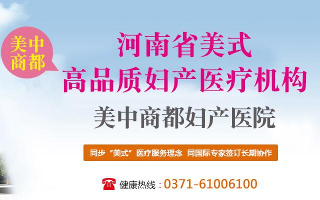 郑州美中商都妇产医院妇科名医汇聚切实打造利民好品牌!