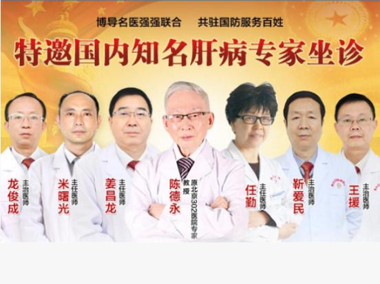 沈阳国防医院看肝病怎么样 强壮国人体魄