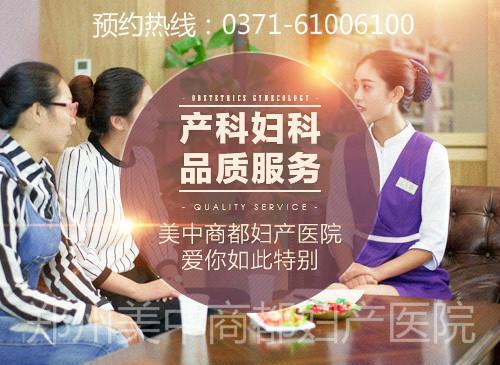 郑州美中商都妇产医院服务怎么样 温馨舒适医德高尚优质医疗服务