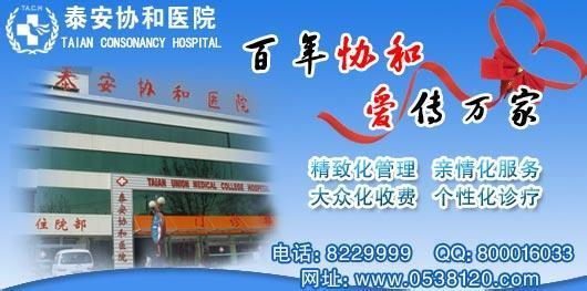 泰安协和医院怎么样看病效果?收费黑吗?