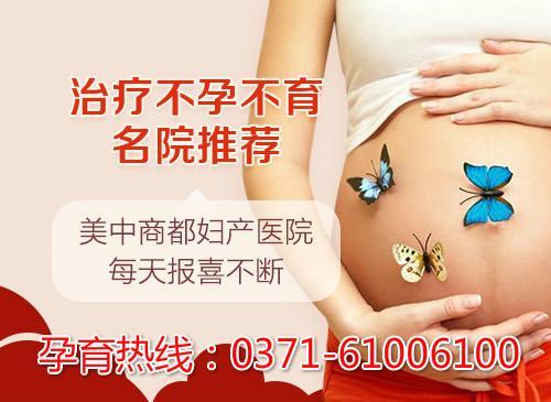 郑州美中商都妇产医院看不孕怎么样?有专家有技术让更多家庭圆梦