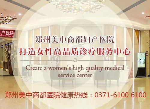郑州美中商都妇产医院正规专业 收费透明标准