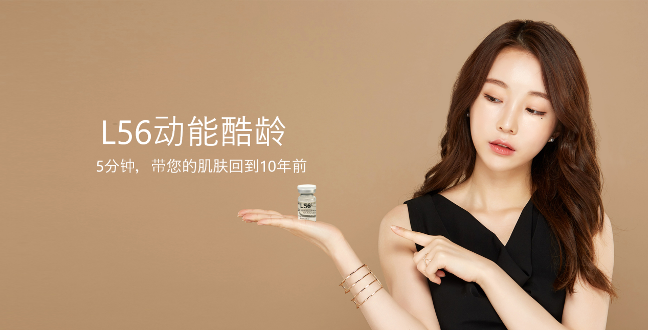 L56 韩国专注抗衰老的护肤品牌