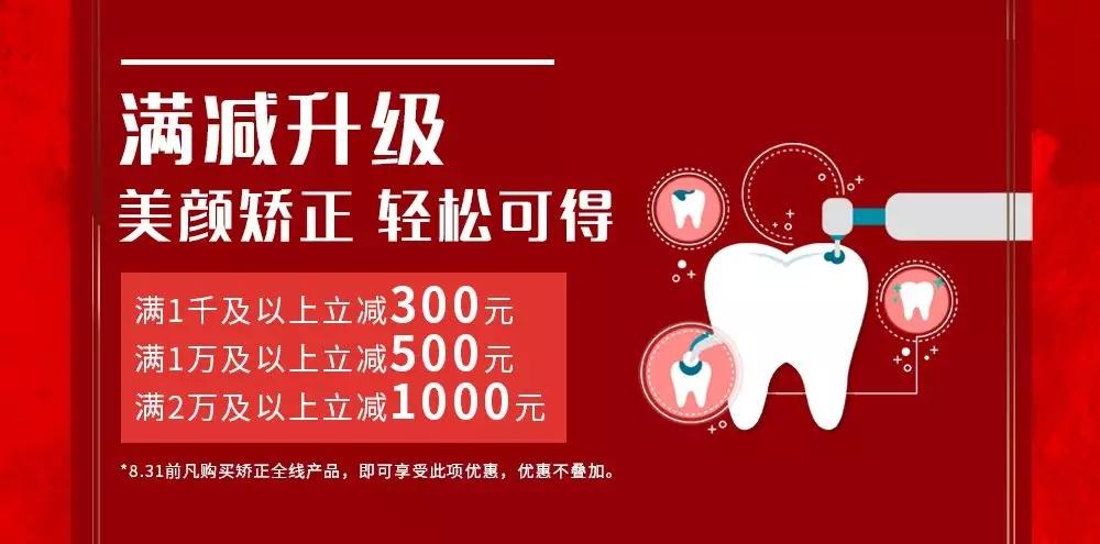 重庆美莱818限时5折特惠,活动结束倒计时5天