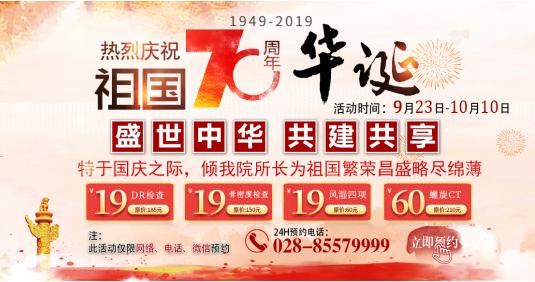 成都中山骨科医院为庆祝祖国70周年华诞推出各种免挂号费、优惠检查等活动
