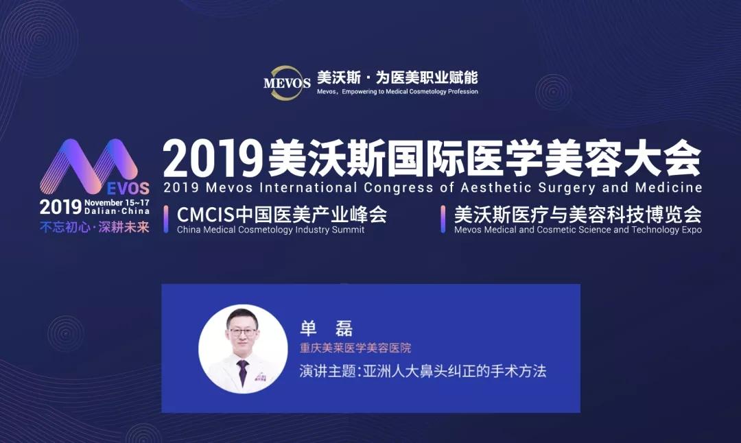 2019美沃斯国际医学美容大会