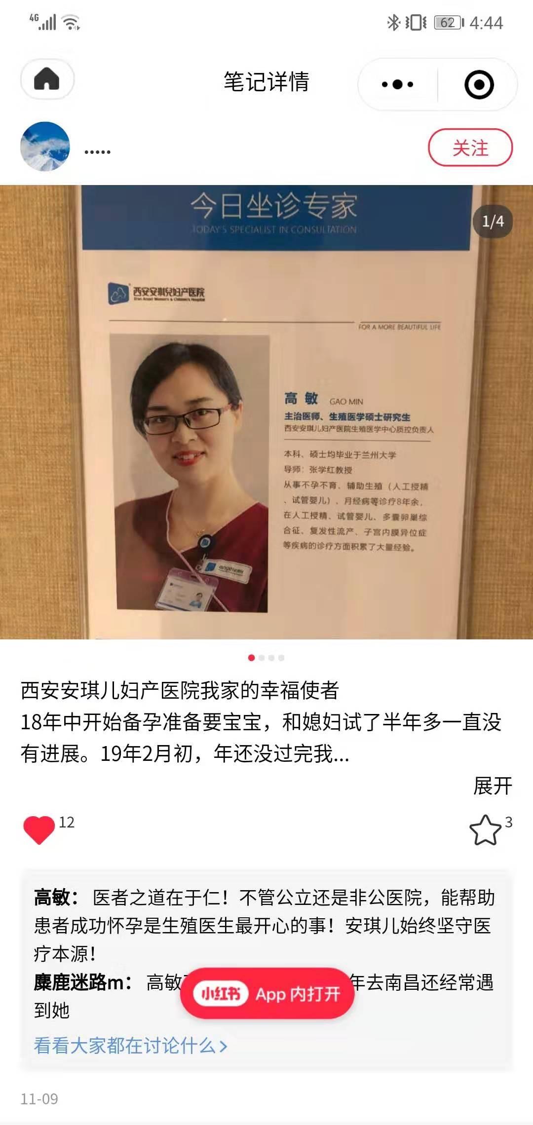 【人工授精】西安人工授精哪家医